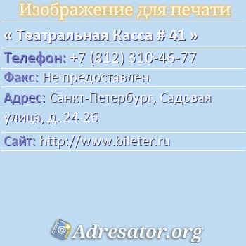 Театральная Касса # 41 по адресу: Санкт-Петербург, Садовая улица, д. 24-26