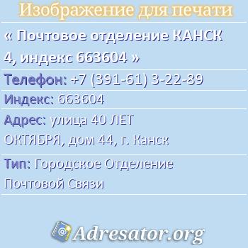 Почтовое отделение КАНСК 4, индекс 663604 по адресу: улица40 ЛЕТ ОКТЯБРЯ,дом44,г. Канск
