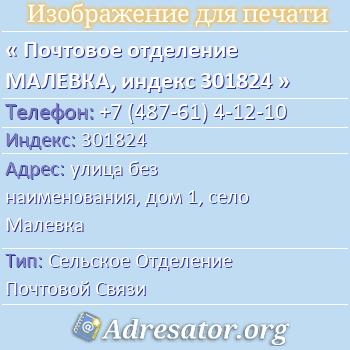 Почтовое отделение МАЛЕВКА, индекс 301824 по адресу: улицабез наименования,дом1,село Малевка