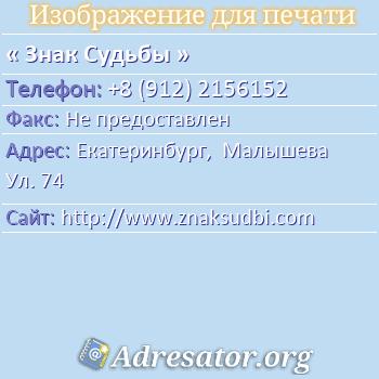 Знак Судьбы по адресу: Екатеринбург,  Малышева Ул. 74