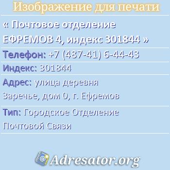Почтовое отделение ЕФРЕМОВ 4, индекс 301844 по адресу: улицадеревня Заречье,дом0,г. Ефремов