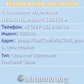 Почтовое отделение НЕШКАН, индекс 689330 по адресу: улицаКОМСОМОЛЬСКАЯ,дом13,село Нешкан