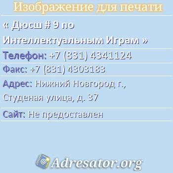 Дюсш # 9 по Интеллектуальным Играм по адресу: Нижний Новгород г., Студеная улица, д. 37