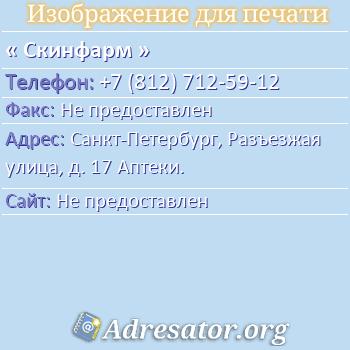 Скинфарм по адресу: Санкт-Петербург, Разъезжая улица, д. 17 Аптеки.