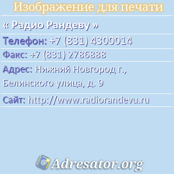 Радио Рандеву по адресу: Нижний Новгород г., Белинского улица, д. 9