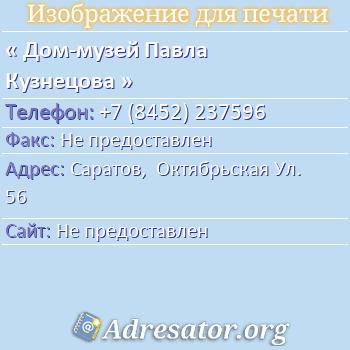 Дом-музей Павла Кузнецова по адресу: Саратов,  Октябрьская Ул. 56