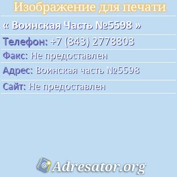 Воинская Часть №5598 по адресу: Воинская часть №5598