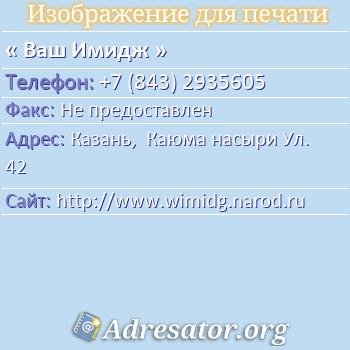 Ваш Имидж по адресу: Казань,  Каюма насыри Ул. 42