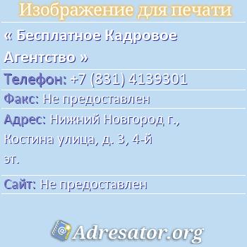 Бесплатное Кадровое Агентство по адресу: Нижний Новгород г., Костина улица, д. 3, 4-й эт.