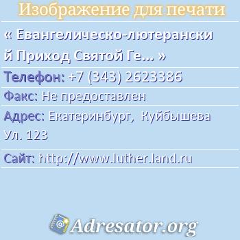 Евангелическо-лютеранский Приход Святой Гертруды по адресу: Екатеринбург,  Куйбышева Ул. 123