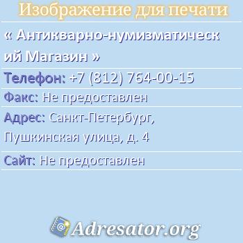 Антикварно-нумизматический Магазин по адресу: Санкт-Петербург, Пушкинская улица, д. 4