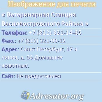 Ветеринарная Станция Василеостровского Района по адресу: Санкт-Петербург, 17-я линия, д. 56 Домашние животные.