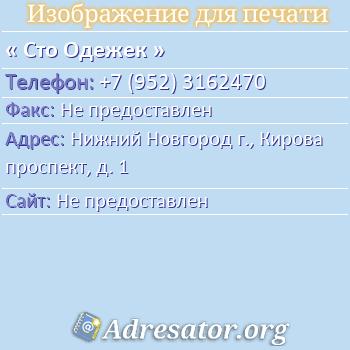 Сто Одежек по адресу: Нижний Новгород г., Кирова проспект, д. 1