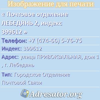 Почтовое отделение ЛЕБЕДЯНЬ 2, индекс 399612 по адресу: улицаПРИВОКЗАЛЬНАЯ,дом1,г. Лебедянь