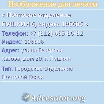 Почтовое отделение ПУШКИН 6, индекс 196606 по адресу: улицаГенерала Хазова,дом20,г. Пушкин