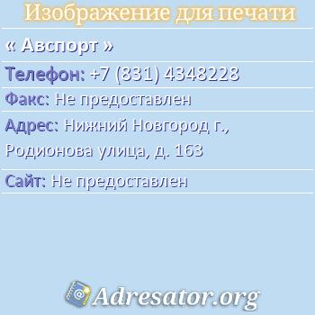 Авспорт по адресу: Нижний Новгород г., Родионова улица, д. 163