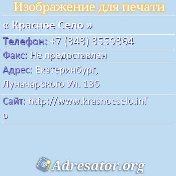 Красное Село по адресу: Екатеринбург,  Луначарского Ул. 136