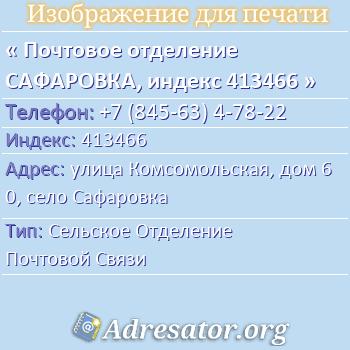 Почтовое отделение САФАРОВКА, индекс 413466 по адресу: улицаКомсомольская,дом60,село Сафаровка