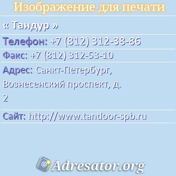 Тандур по адресу: Санкт-Петербург, Вознесенский проспект, д. 2