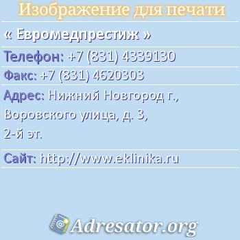 Евромедпрестиж по адресу: Нижний Новгород г., Воровского улица, д. 3, 2-й эт.