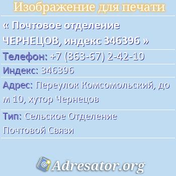 Почтовое отделение ЧЕРНЕЦОВ, индекс 346396 по адресу: ПереулокКомсомольский,дом10,хутор Чернецов