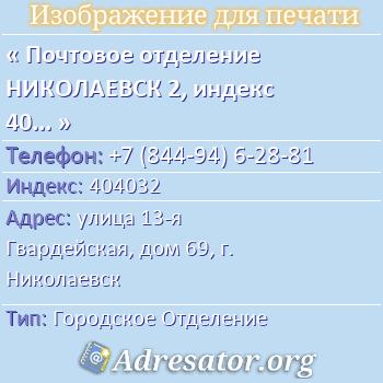 Почтовое отделение НИКОЛАЕВСК 2, индекс 404032 по адресу: улица13-я Гвардейская,дом69,г. Николаевск