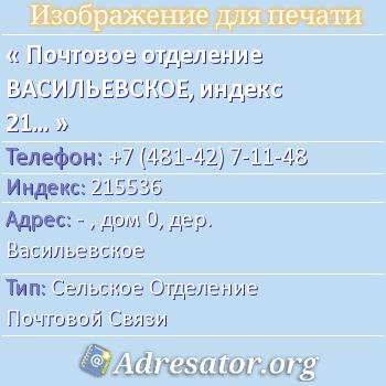 Почтовое отделение ВАСИЛЬЕВСКОЕ, индекс 215536 по адресу: -,дом0,дер. Васильевское