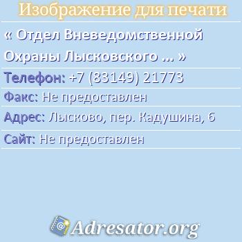 Отдел Вневедомственной Охраны Лысковского Ровд по адресу: Лысково, пер. Кадушина, 6