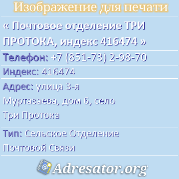Почтовое отделение ТРИ ПРОТОКА, индекс 416474 по адресу: улица3-я Муртазаева,дом6,село Три Протока