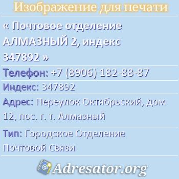 Почтовое отделение АЛМАЗНЫЙ 2, индекс 347892 по адресу: ПереулокОктябрьский,дом12,пос. г. т. Алмазный