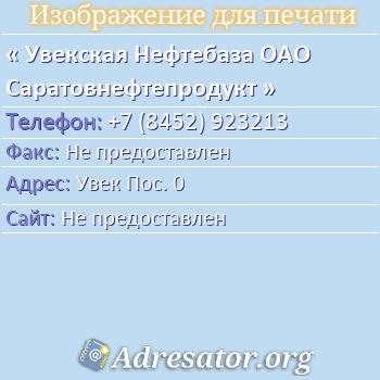 Увекская Нефтебаза ОАО Саратовнефтепродукт по адресу: Увек Пос. 0