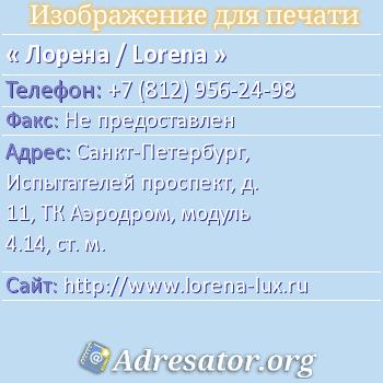Лорена / Lorena по адресу: Санкт-Петербург, Испытателей проспект, д. 11, ТК Аэродром, модуль 4.14, ст. м.