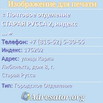 Почтовое отделение СТАРАЯ РУССА 2, индекс 175202 по адресу: улицаКарла Либкнехта,дом8,г. Старая Русса