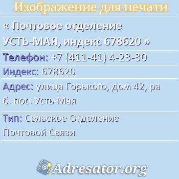 Почтовое отделение УСТЬ-МАЯ, индекс 678620 по адресу: улицаГорького,дом42,раб. пос. Усть-Мая