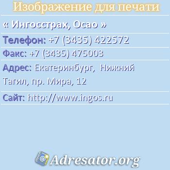 Ингосстрах, Осао по адресу: Екатеринбург,  Нижний Тагил, пр. Мира, 12