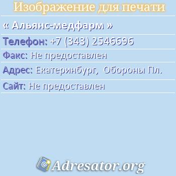 Альянс-медфарм по адресу: Екатеринбург,  Обороны Пл.