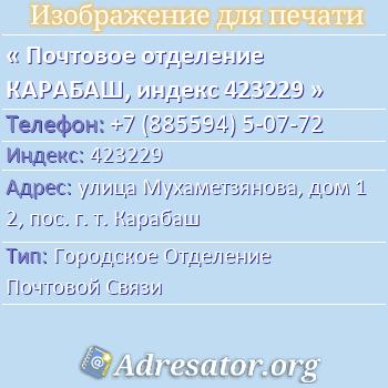 Почтовое отделение КАРАБАШ, индекс 423229 по адресу: улицаМухаметзянова,дом12,пос. г. т. Карабаш