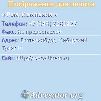 Рэм, Компания по адресу: Екатеринбург,  Сибирский Тракт 10