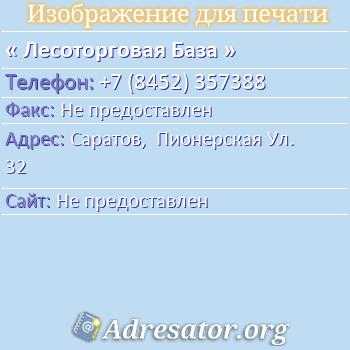 Лесоторговая База по адресу: Саратов,  Пионерская Ул. 32