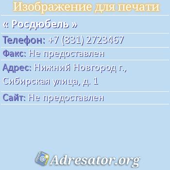 Росдюбель по адресу: Нижний Новгород г., Сибирская улица, д. 1