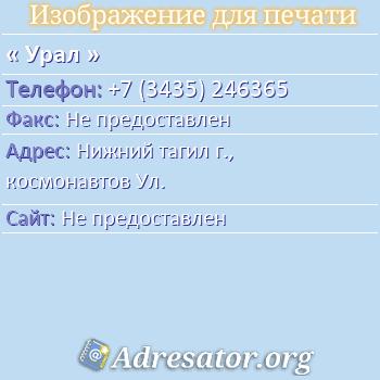 Урал по адресу: Нижний тагил г., космонавтов Ул.