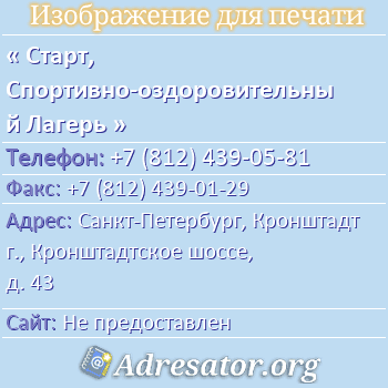 Старт, Спортивно-оздоровительный Лагерь по адресу: Санкт-Петербург, Кронштадт г., Кронштадтское шоссе, д. 43