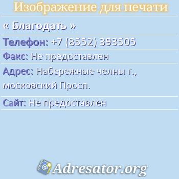 Благодать по адресу: Набережные челны г., московский Просп.