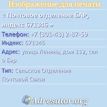 Почтовое отделение БАР, индекс 671346 по адресу: улицаЛенина,дом112,село Бар