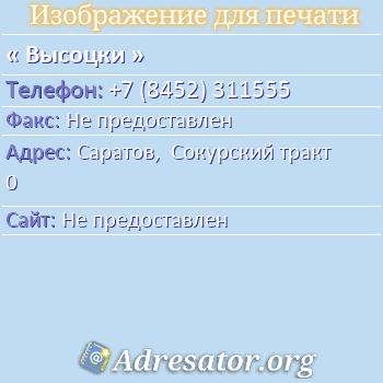 Высоцки по адресу: Саратов,  Сокурский тракт  0