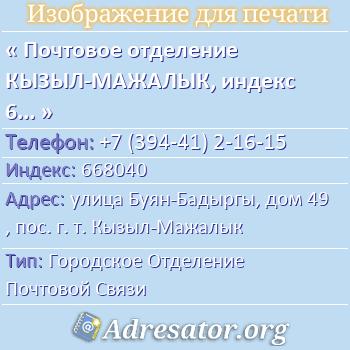 Почтовое отделение КЫЗЫЛ-МАЖАЛЫК, индекс 668040 по адресу: улицаБуян-Бадыргы,дом49,пос. г. т. Кызыл-Мажалык