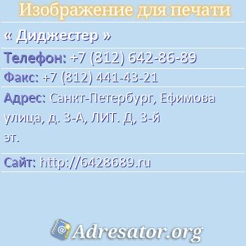 Диджестер по адресу: Санкт-Петербург, Ефимова улица, д. 3-А, ЛИТ. Д, 3-й эт.