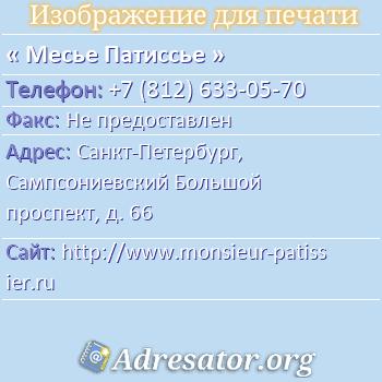 Месье Патиссье по адресу: Санкт-Петербург, Сампсониевский Большой проспект, д. 66