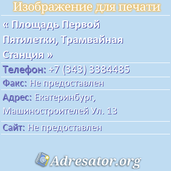 Площадь Первой Пятилетки, Трамвайная Станция по адресу: Екатеринбург,  Машиностроителей Ул. 13