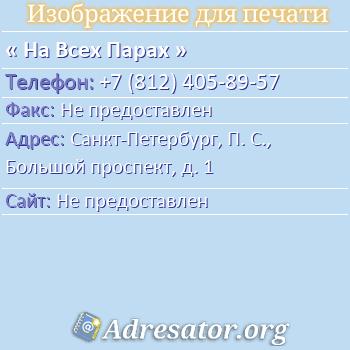 На Всех Парах по адресу: Санкт-Петербург, П. С., Большой проспект, д. 1